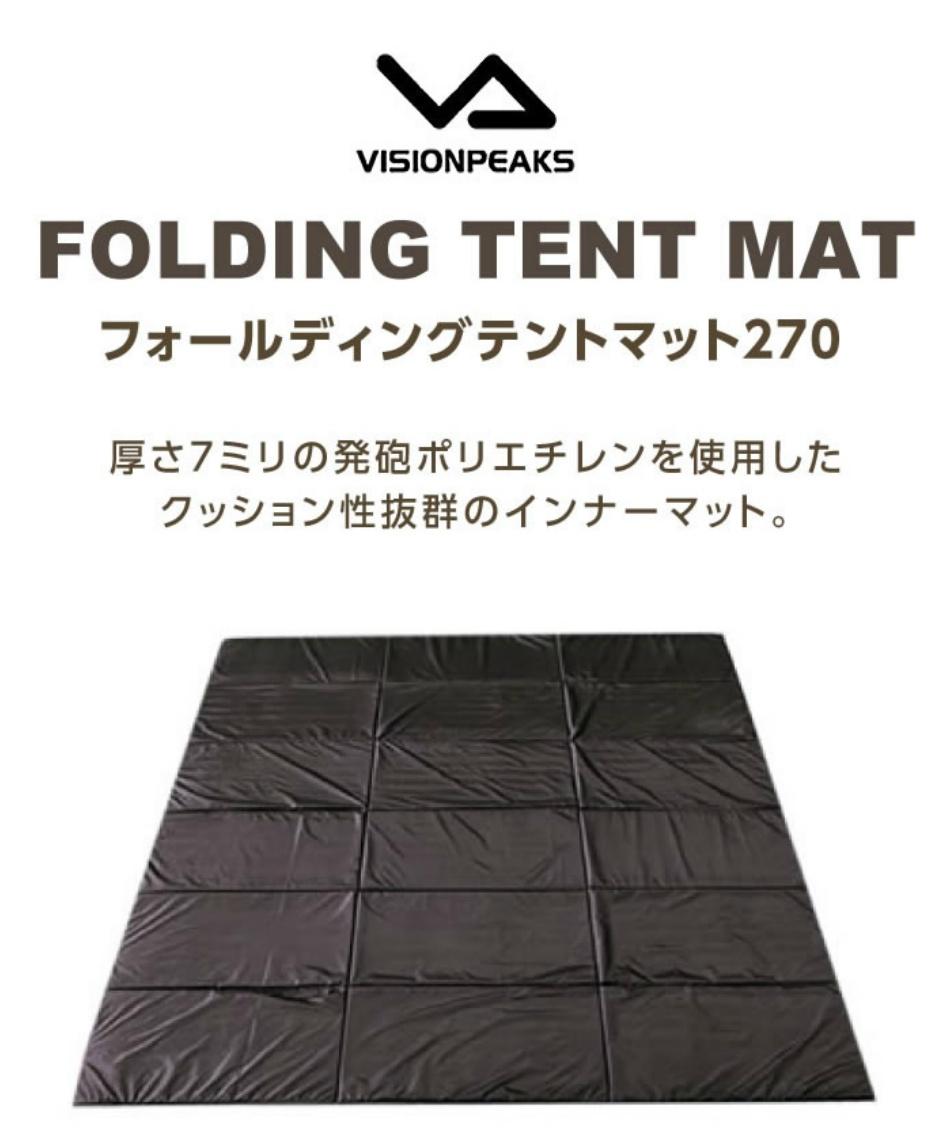 ビジョンピークス(VISIONPEAKS) テントマット 265×265cm フォールディングテントマット270  VP1632007C