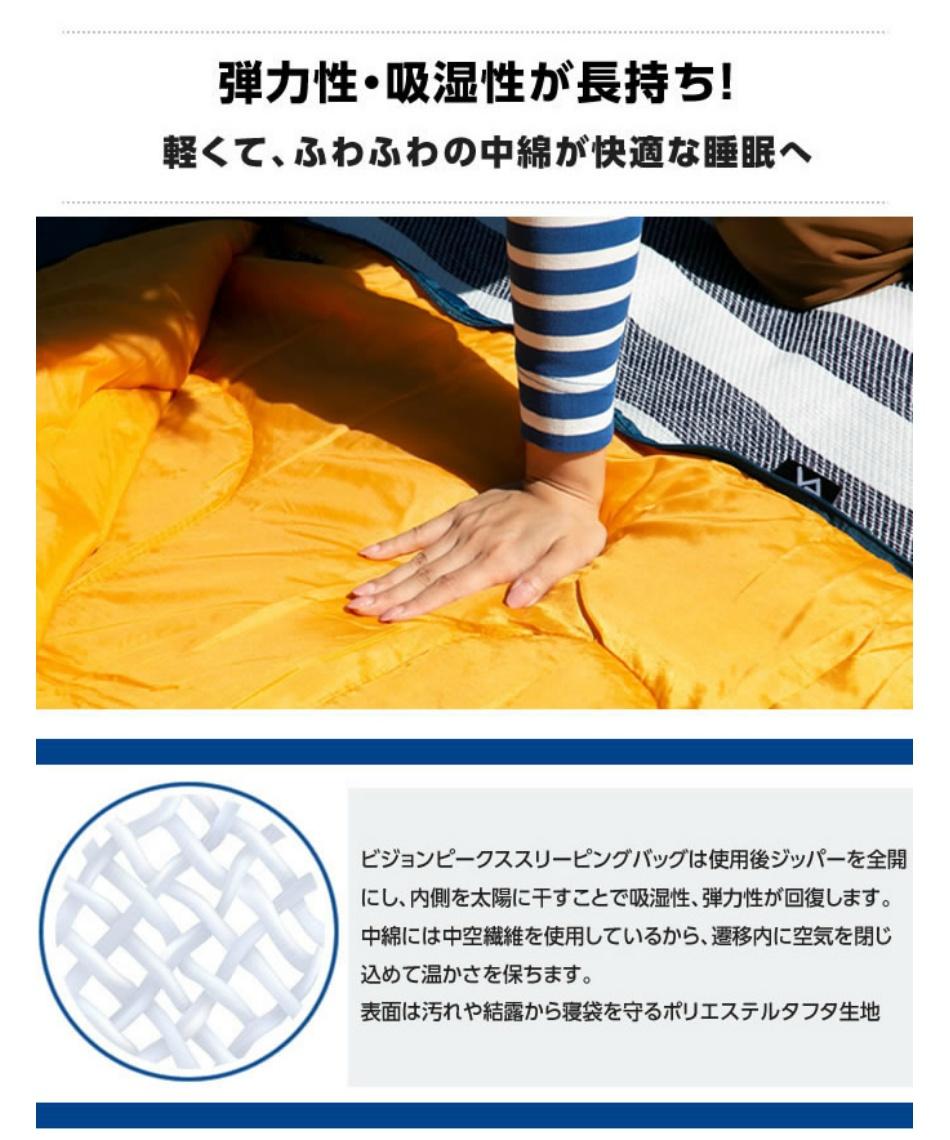 ビジョンピークス ( VISIONPEAKS ) 封筒型シュラフ リバーシブル シュラフ15 VP161001H03