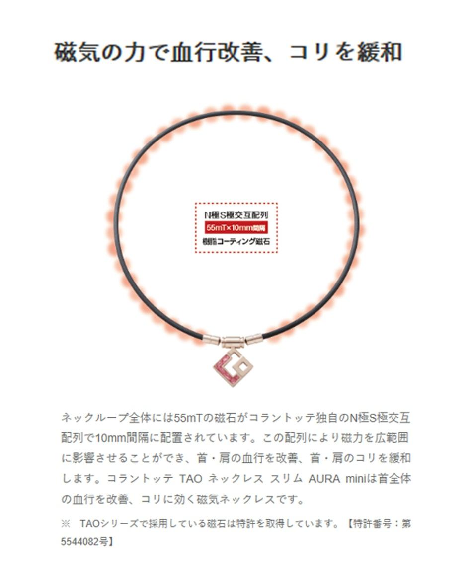 コラントッテ(Colantotte) 磁気ネックレス TAOネックレス スリム AURA mini ABAPR62