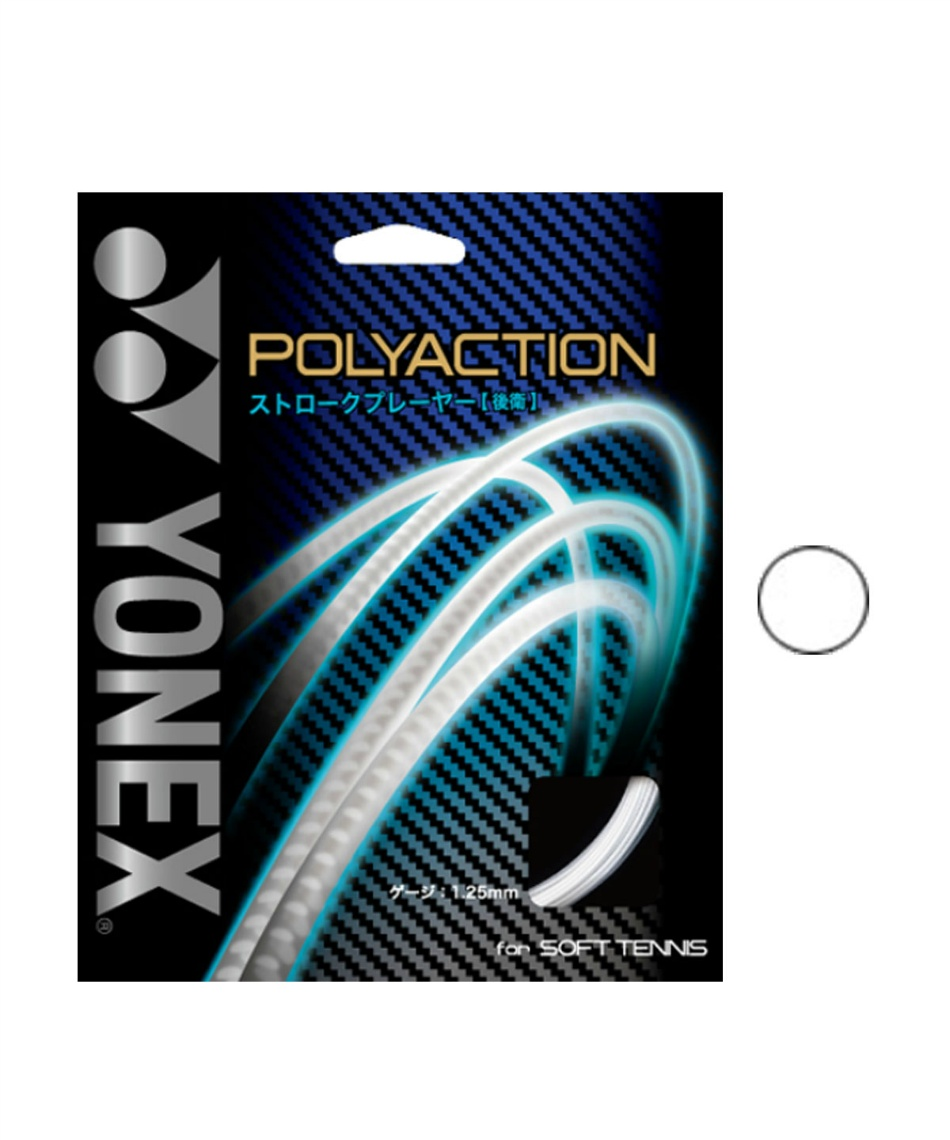 ヨネックス(YONEX) ソフトテニスガット 後衛向け ポリアクション125 PSGA125