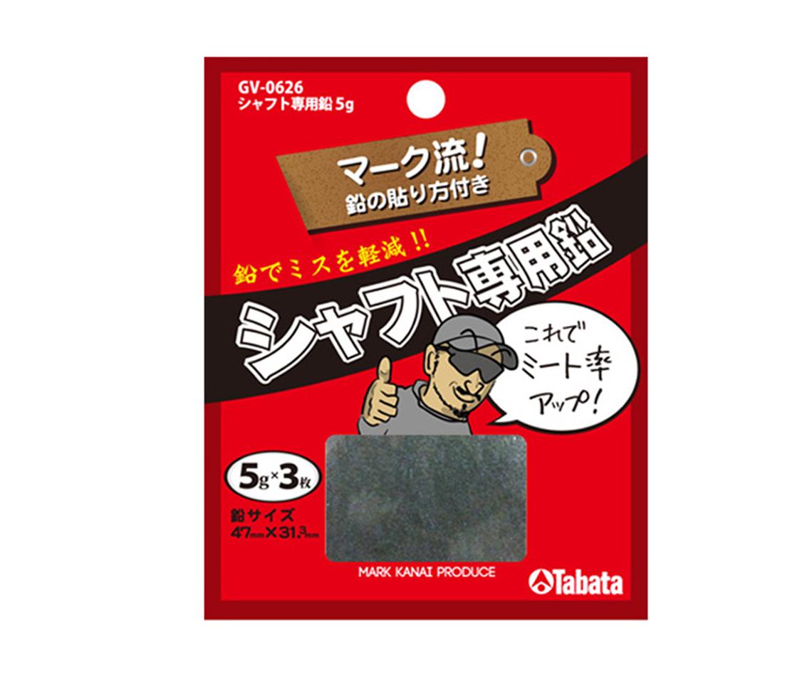 タバタ(Tabata) ゴルフ メンテナンス用品 シャフト専用鉛5g  GV0626