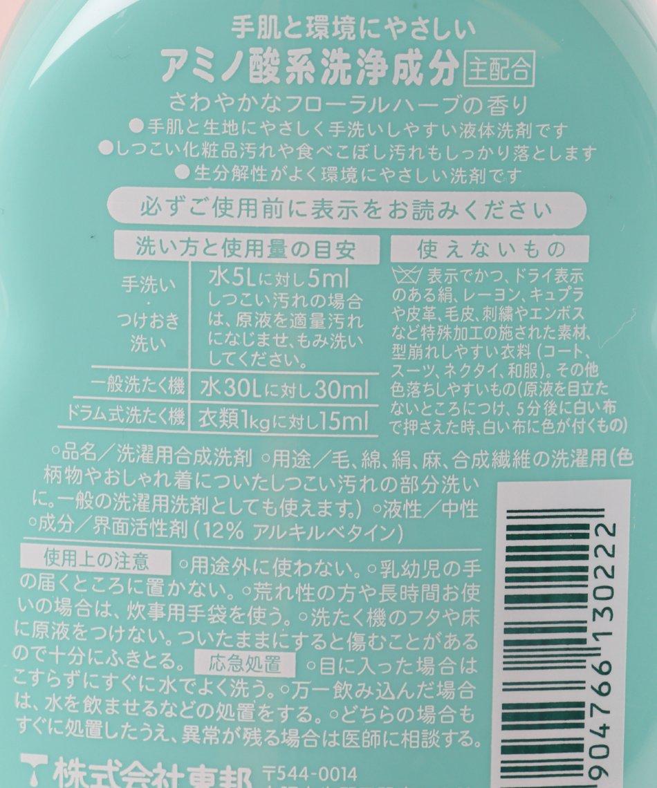 ウタマロ 野球 洗剤 ウタマロリキッド UTAMARORIKIDO