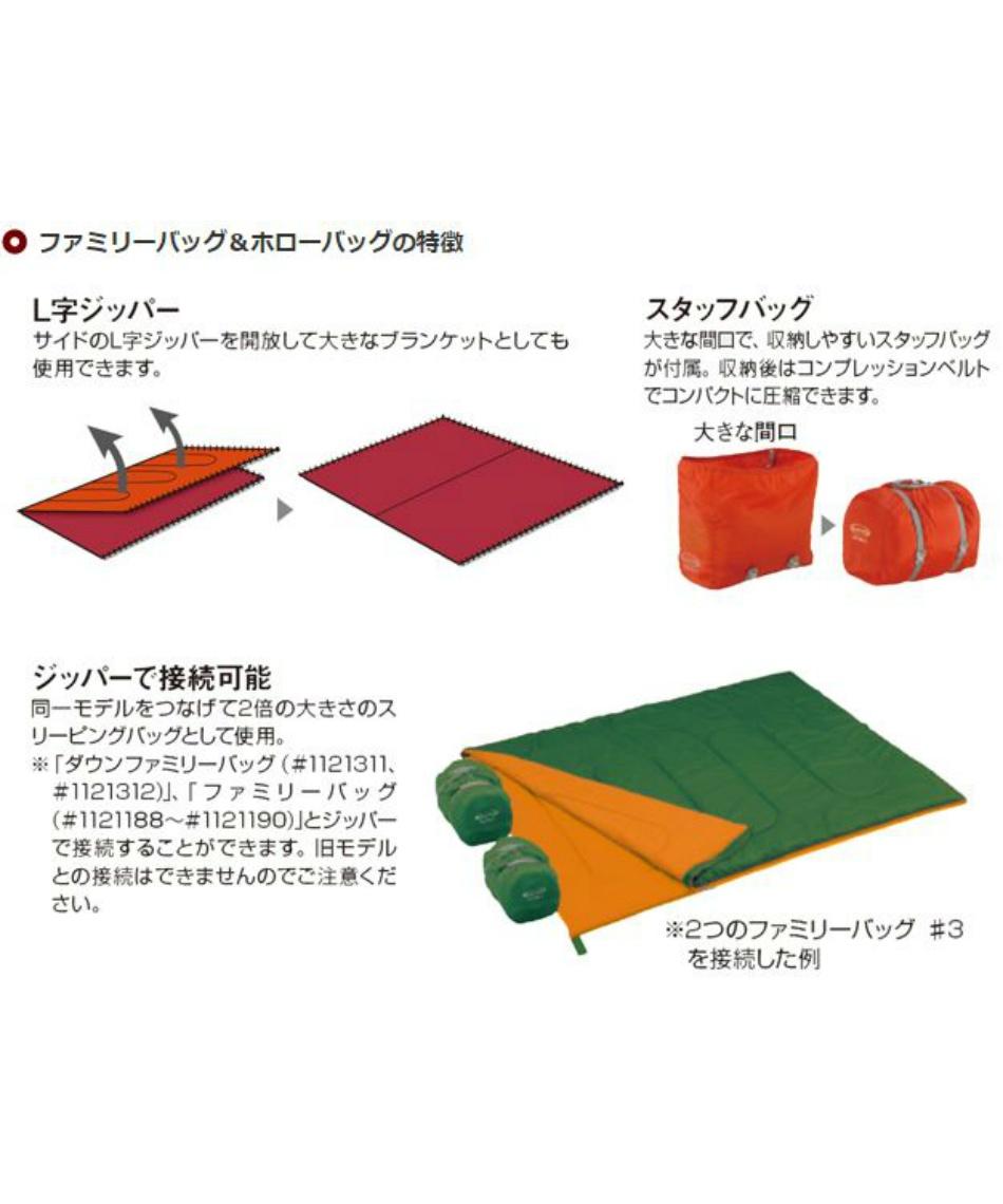 封筒型シュラフ ファミリーバッグ #3 1121189