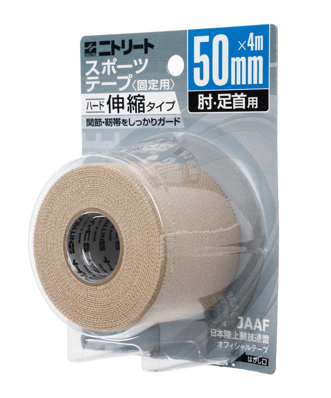 ニトリート ( NITREAT ) テーピング 伸縮 EBテープ スポーツテープハード伸縮タイプ EB-50BP 8e