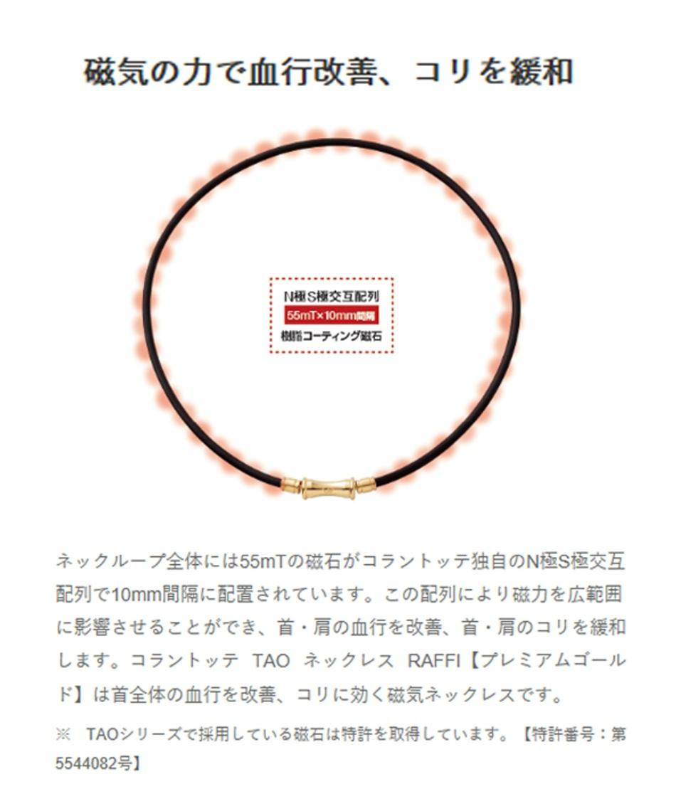 コラントッテ(Colantotte) 磁気ネックレス TAO ネックレス ラフィ プレミアムゴールド ABAPF52