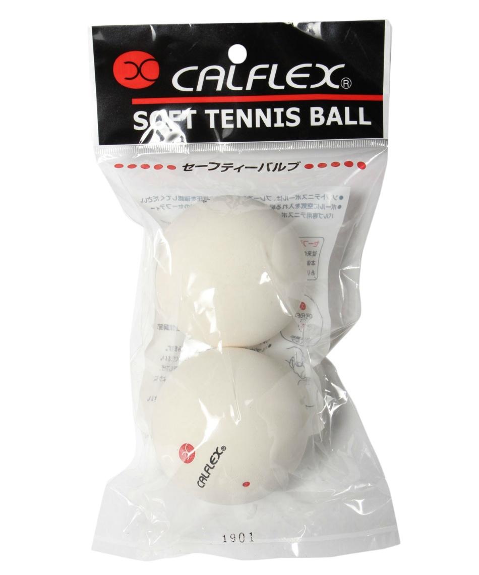カルフレックス(CALFLEX) ソフトテニスボール ソフト練習球2球 バルブ式 CLB-401