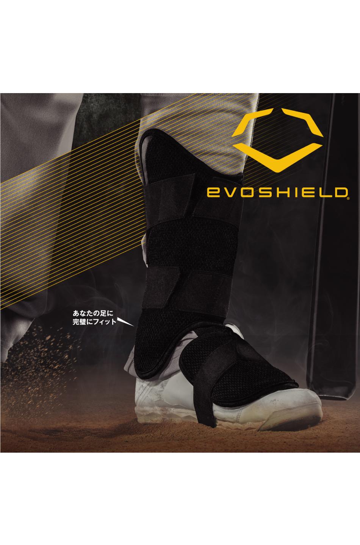 エボシールド (EVOSHIELD) 野球 フットガード カスタムフィット レッグガード WTV12JP