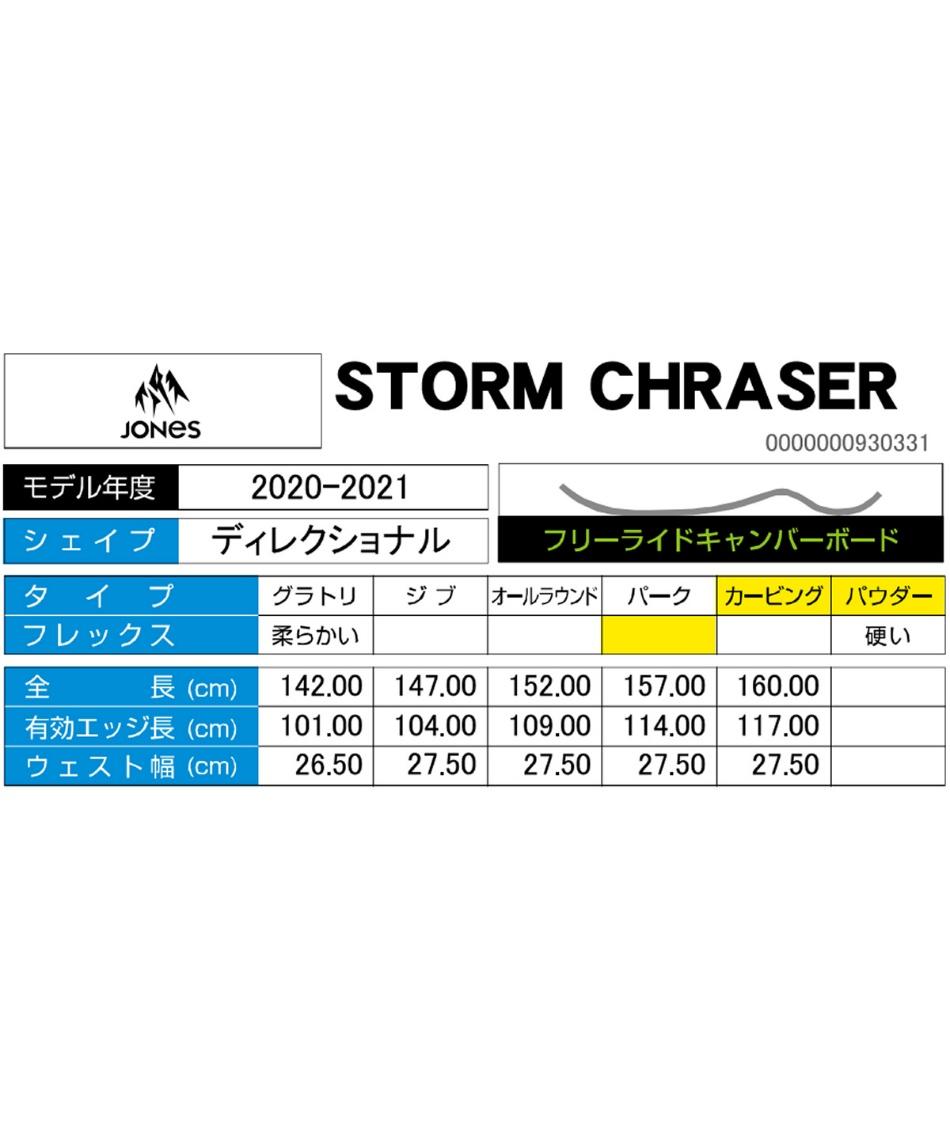 ジョーンズ(JONES) スノーボード 板 ストームチェイサー STORM CHRASER 【国内正規品】【20-21 2021モデル】