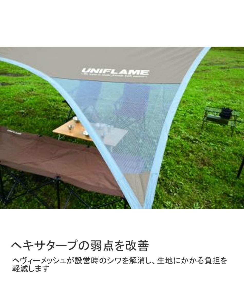 ユニフレーム(UNIFLAME) ヘキサタープ REVOタープ2M TAN 681800