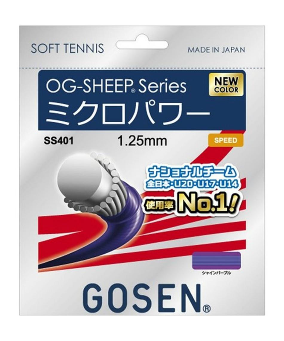 ゴーセン(GOSEN) ソフトテニスガット ミクロパワー SS401-SP