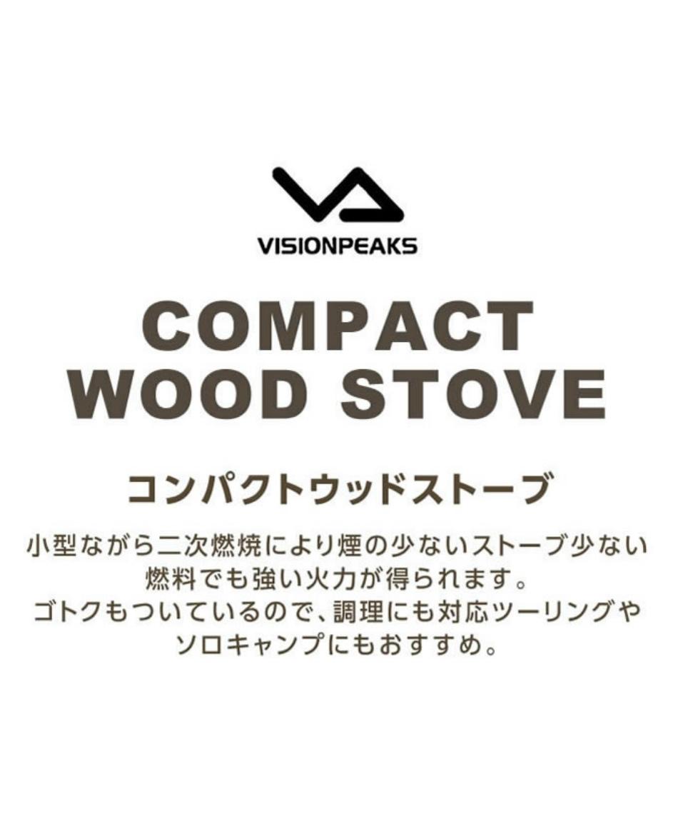 ビジョンピークス(VISIONPEAKS) ウッドストーブ コンパクトウッドストーブ VP160503J01 収納袋付き