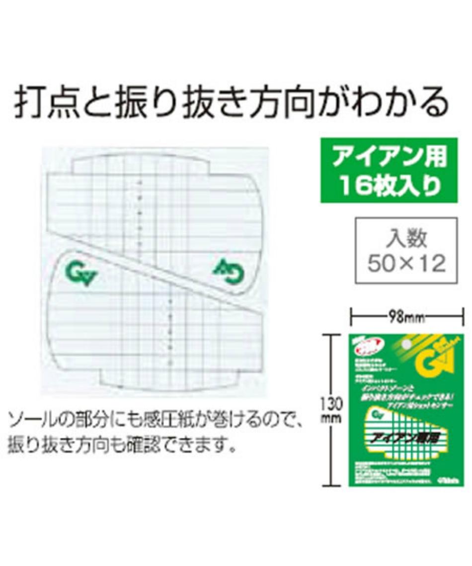タバタ(Tabata) ゴルフ メンテナンス用品 ショットセンサー  GV-0334