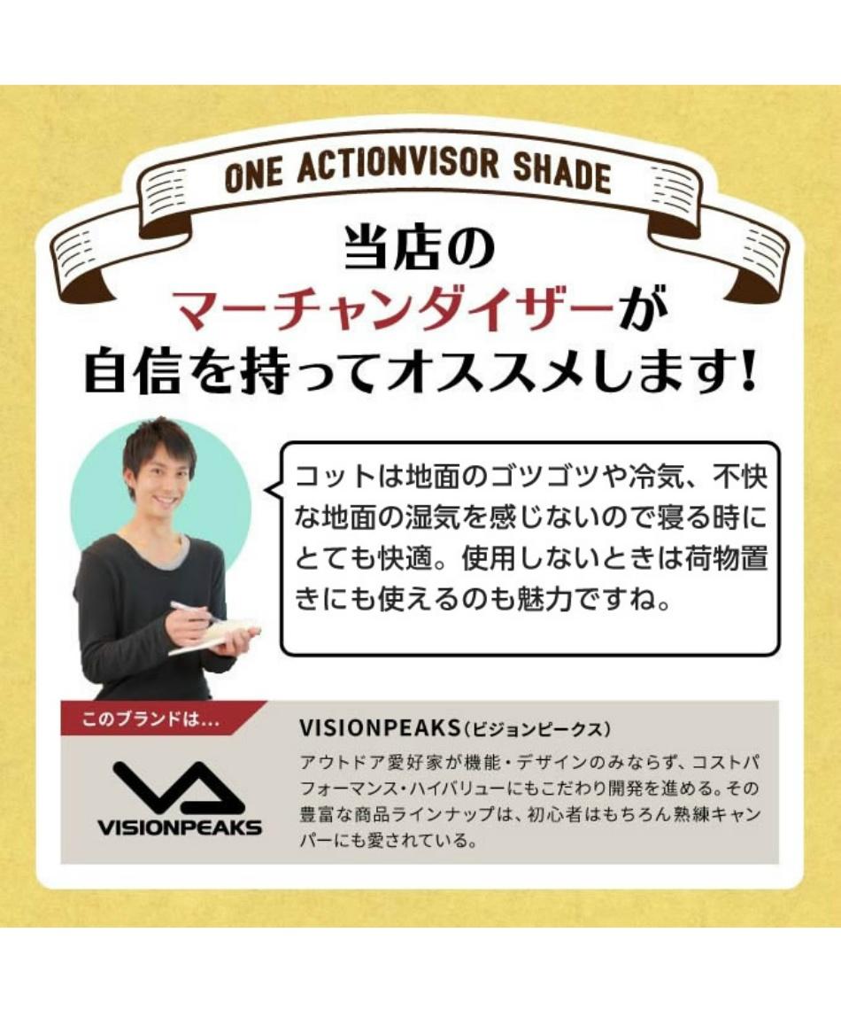ビジョンピークス ( VISIONPEAKS ) アウトドアベッド クラシックキャンパーズコット VP160408G01