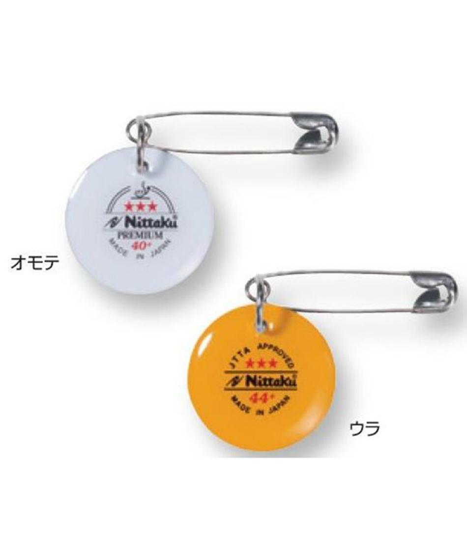 ニッタク ( Nittaku )  卓球 ゼッケンピン ボール NL9179