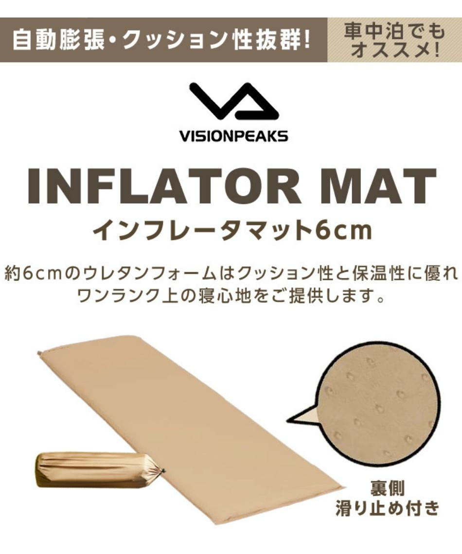 ビジョンピークス(VISIONPEAKS) エアマット インフレータマット 6cm VP160302J01