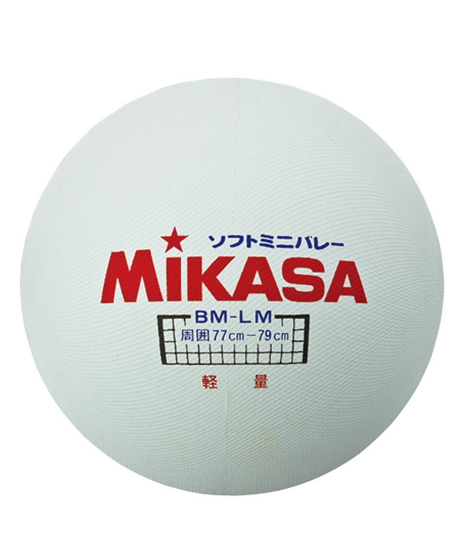 ミカサ(MIKASA) ソフトバレーボール ソフト バレー BMLM