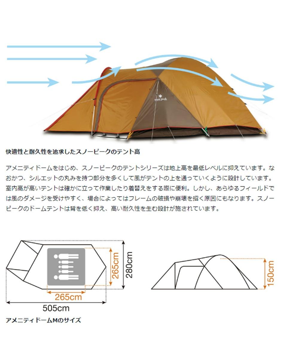 スノーピーク ( snow peak ) テント ドームテント アメニティドームM SDE-001RH