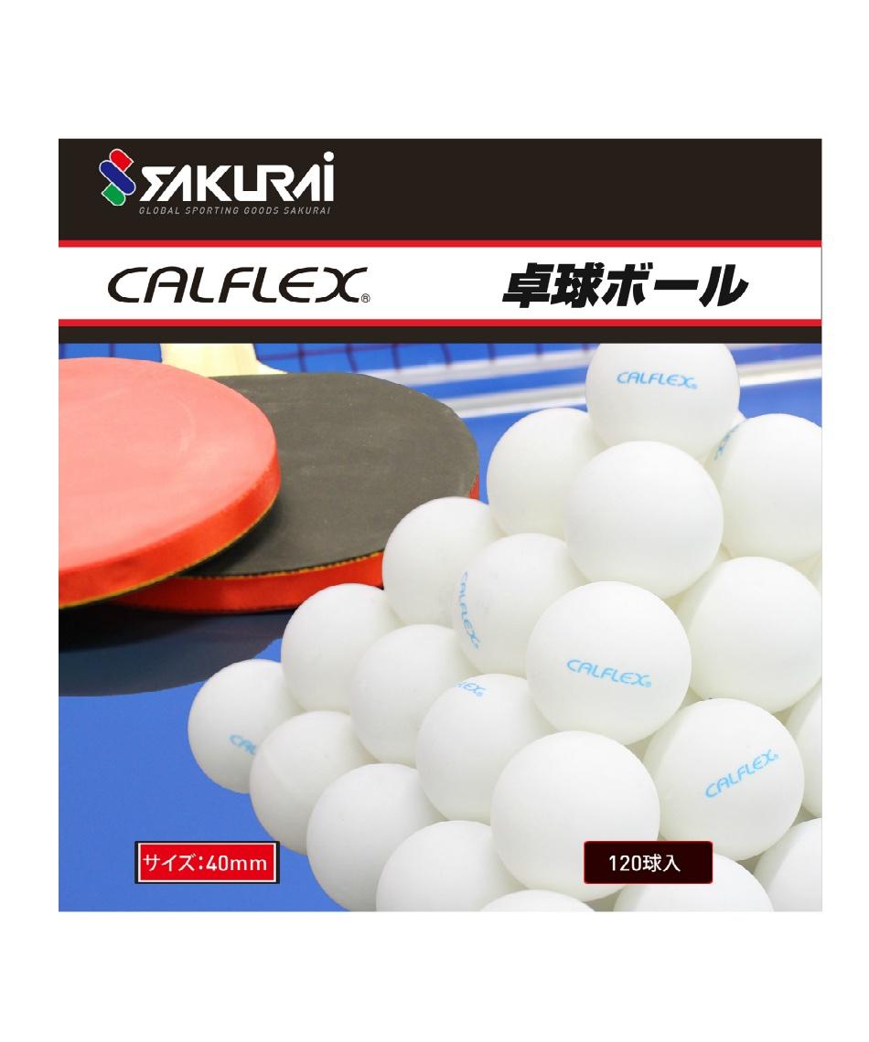 カルフレックス(CALFLEX) 卓球ボール プラスチックボール 120球 練習球 CTB-120