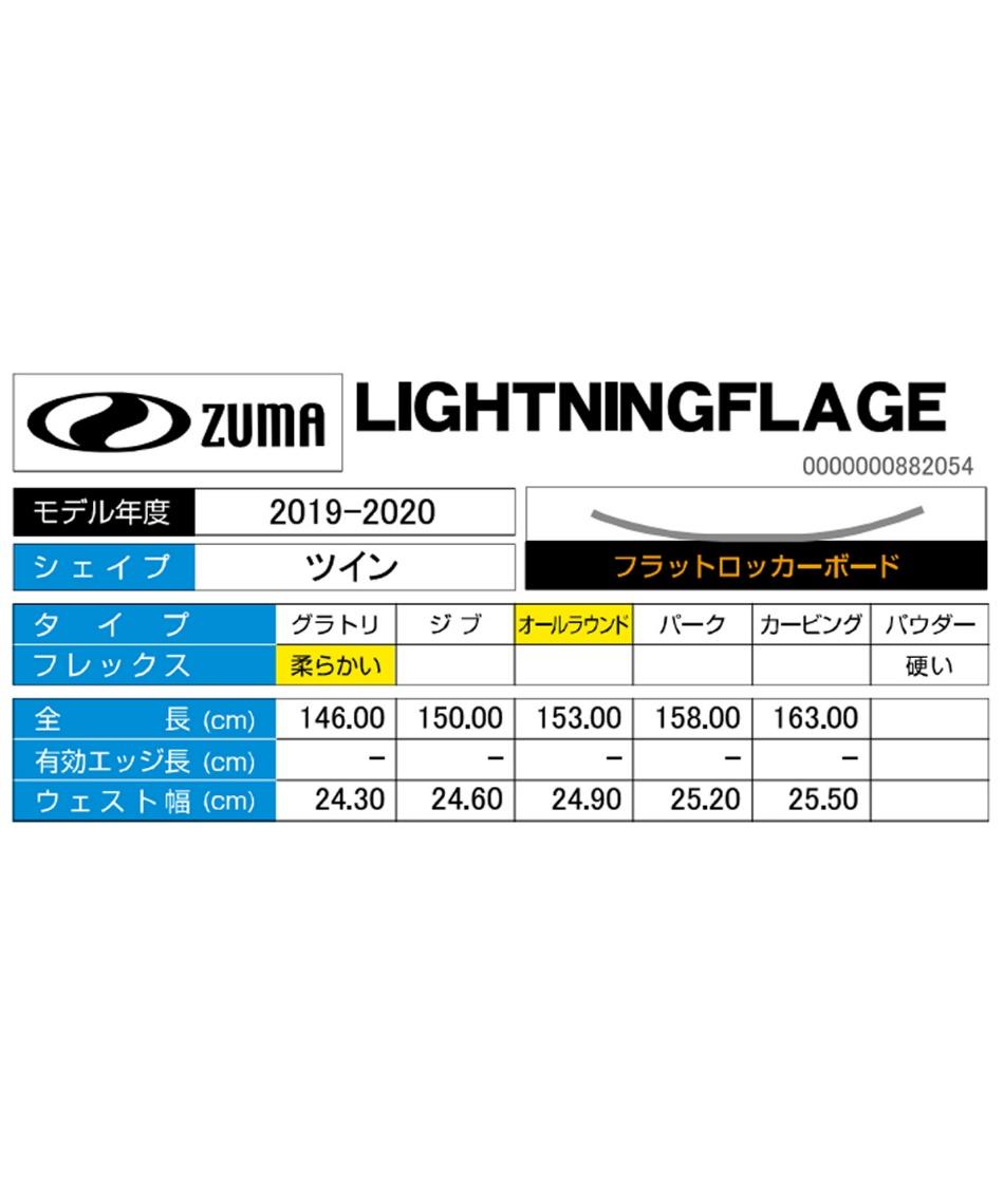 ツマ(ZUMA) スノーボード 板 LIGHTNINGFLAGE 【19-20 2020モデル】