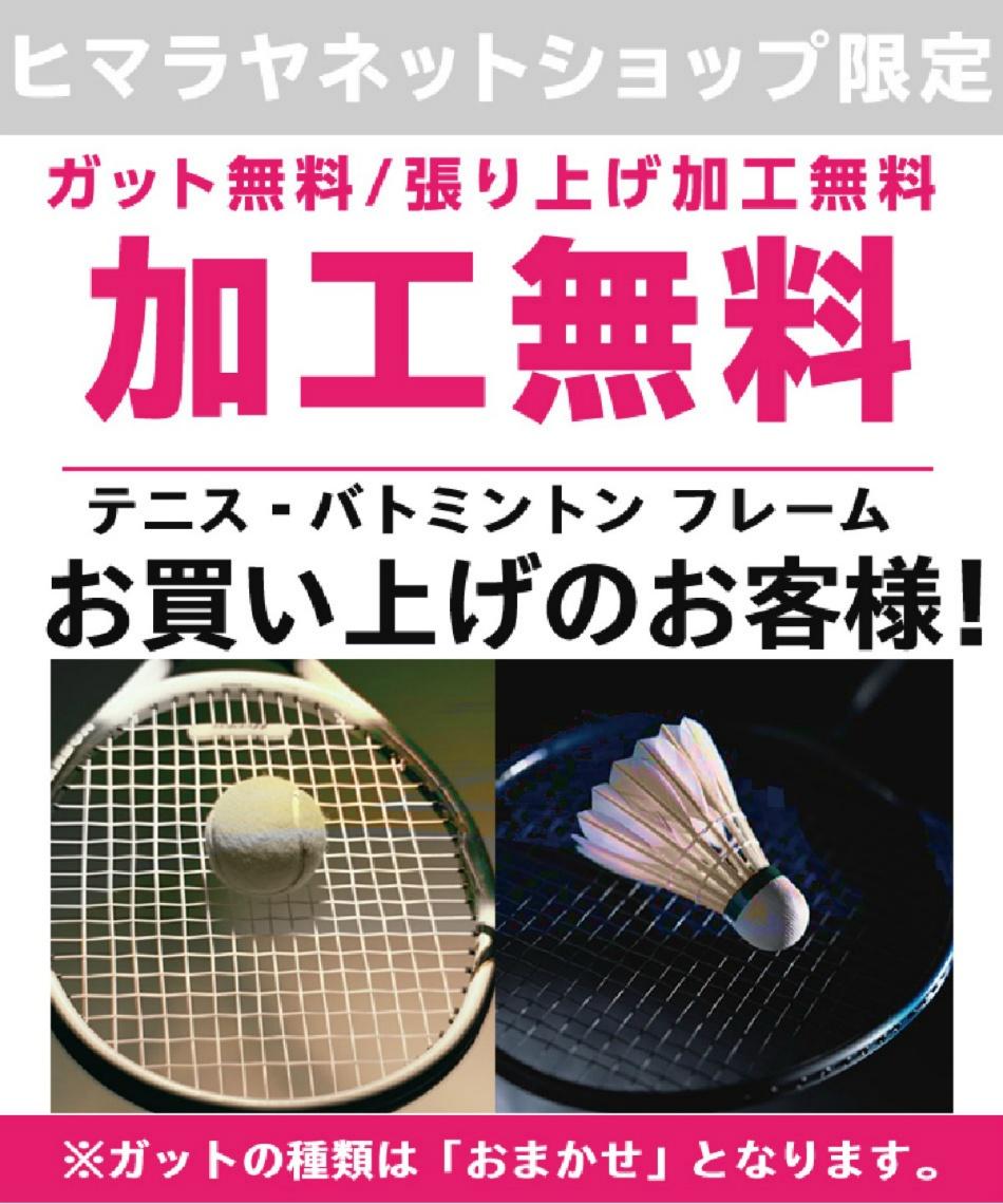 ヨネックス(YONEX) ソフトテニスラケット 後衛向け ジオブレイク 80G GEO80G-044