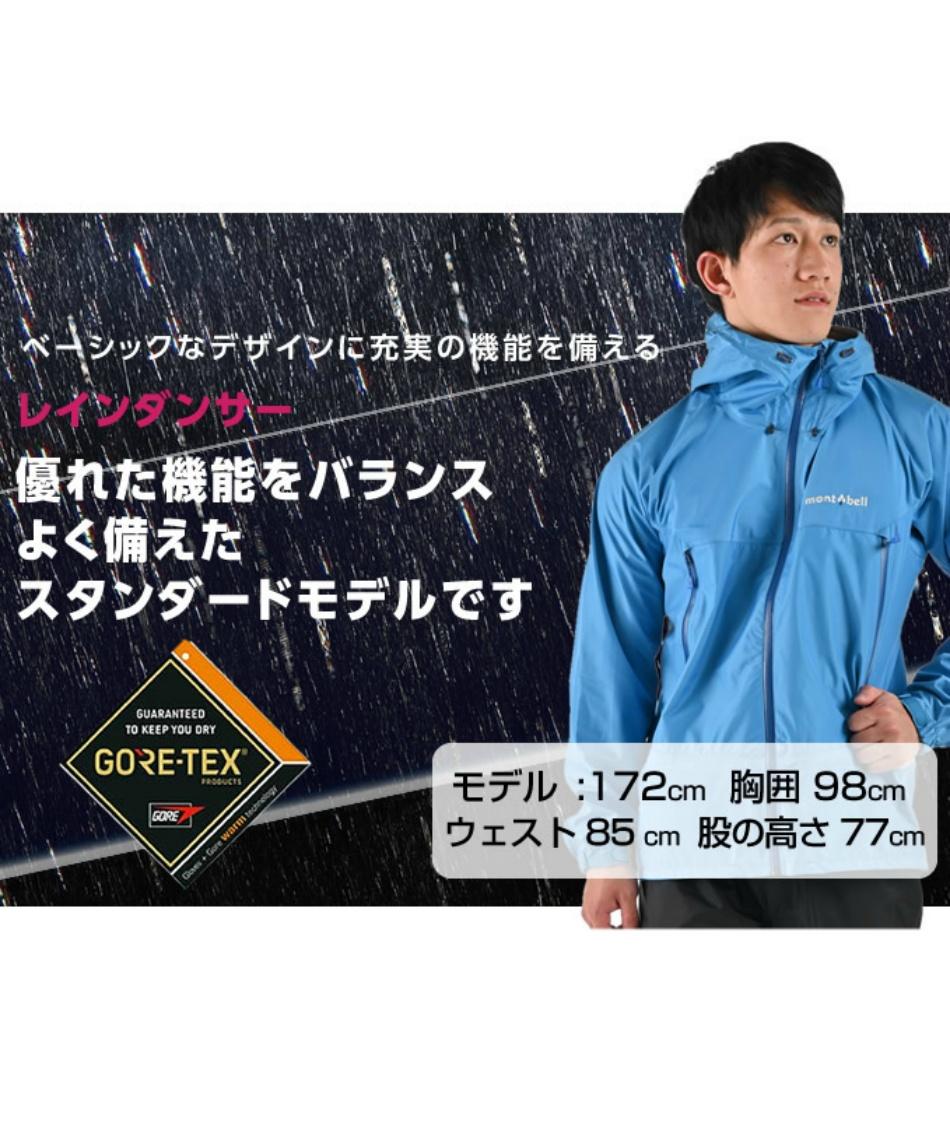 レインウェア レインジャケット ゴアテックス レインダンサージャケット 1128618 RD