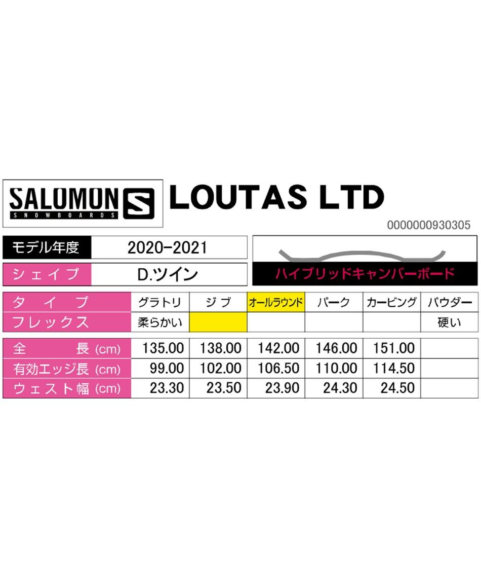 サロモン(salomon) スノーボード 板 ロータス リミテッド LOUTAS LTD L41250600 【国内正規品】【20-21 2021モデル】
