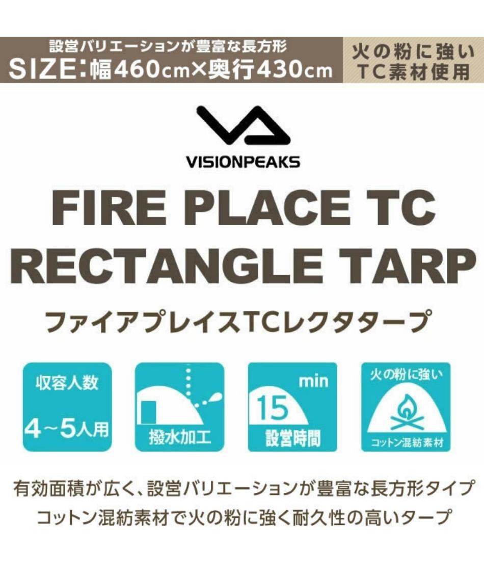 ビジョンピークス ( VISIONPEAKS ) レクタタープ ファイアプレイスTCレクタタープ VP160202G01