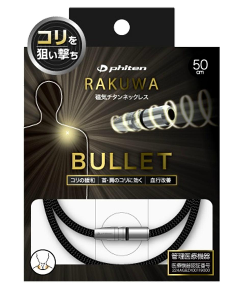 ファイテン ( phiten )  磁気ネックレス ファイテン RAKUWA磁気チタンネックレス BULLET ブラック ブラック 50cm TG738053