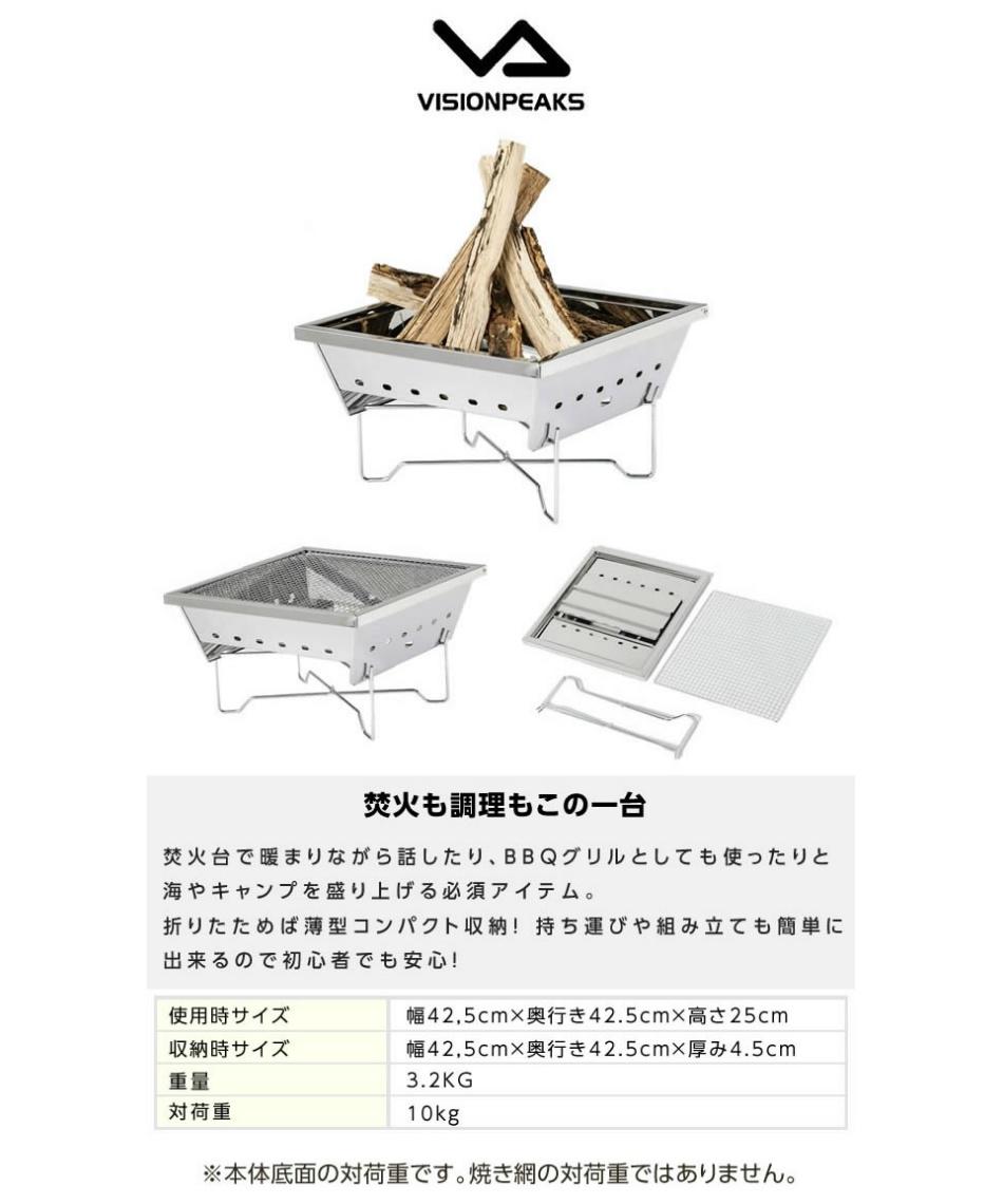 ビジョンピークス(VISIONPEAKS) 焚き火台 ステンレス 焚火グリル VP160503I01