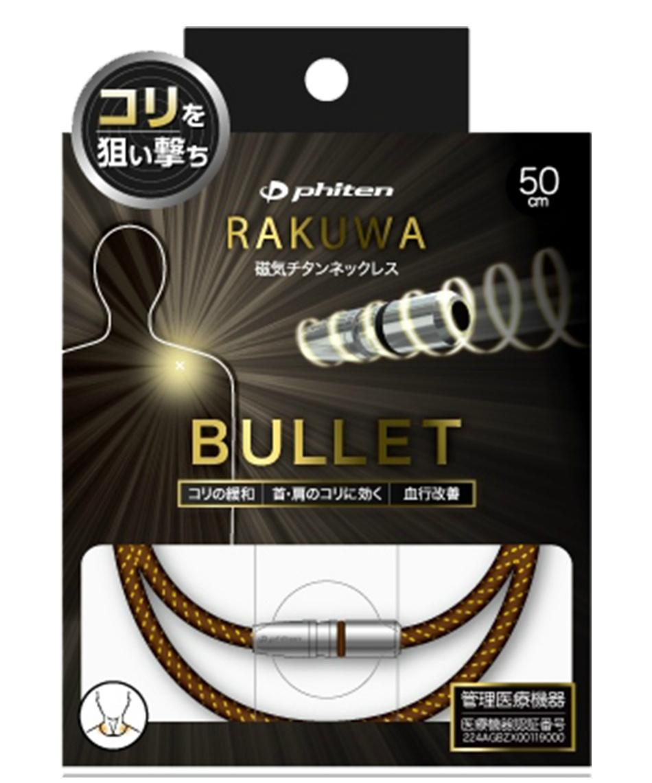 ファイテン ( phiten )  磁気ネックレス ファイテン RAKUWA磁気チタンネックレス BULLET ブラウン ゴールド 50cm TG738153