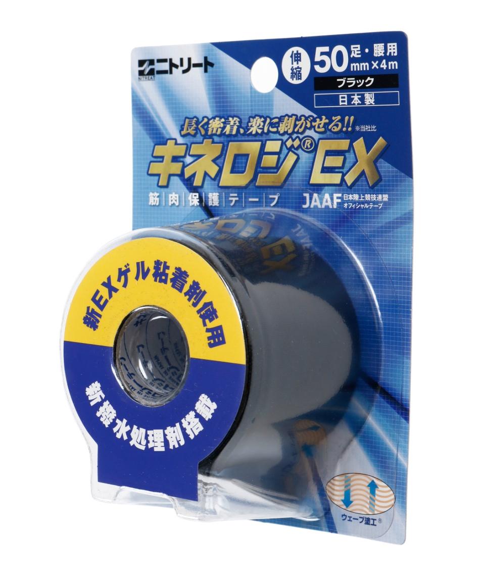 ニトリート ( NITREAT ) テーピング 伸縮 キネロジEX NKEX-BP50 8e