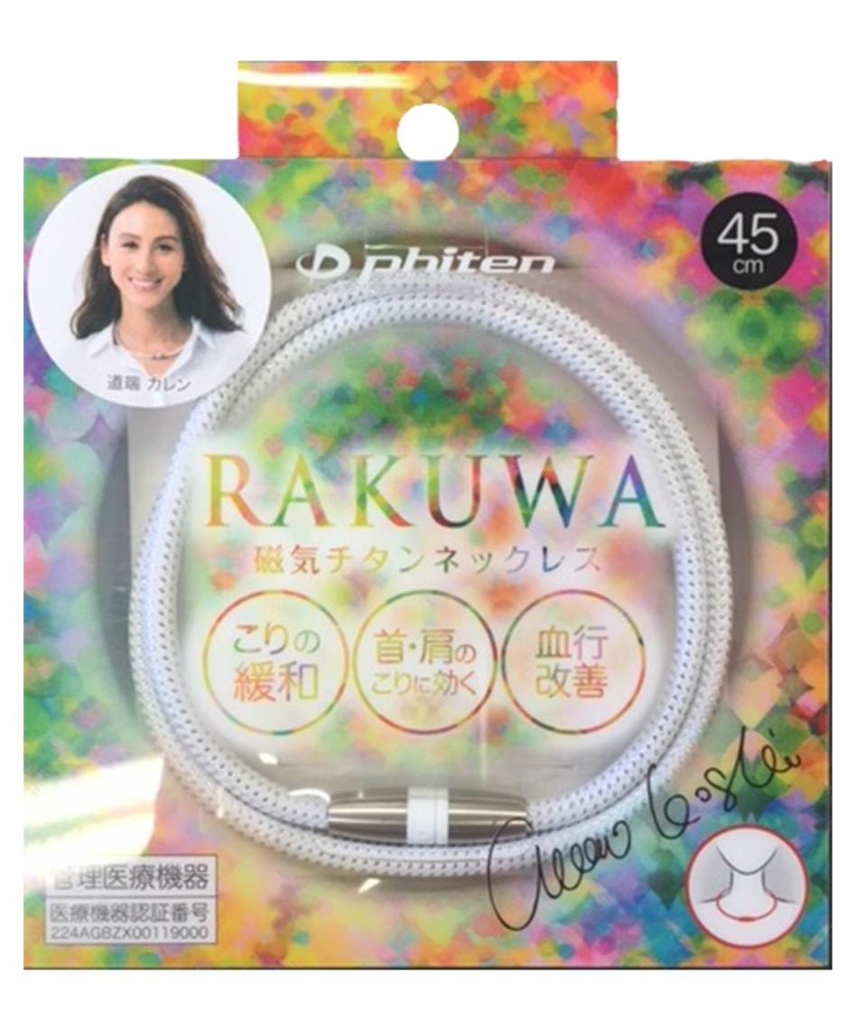ファイテン ( phiten )  磁気ネックレス ファイテン RAKUWA磁気チタンネックレス TG743052