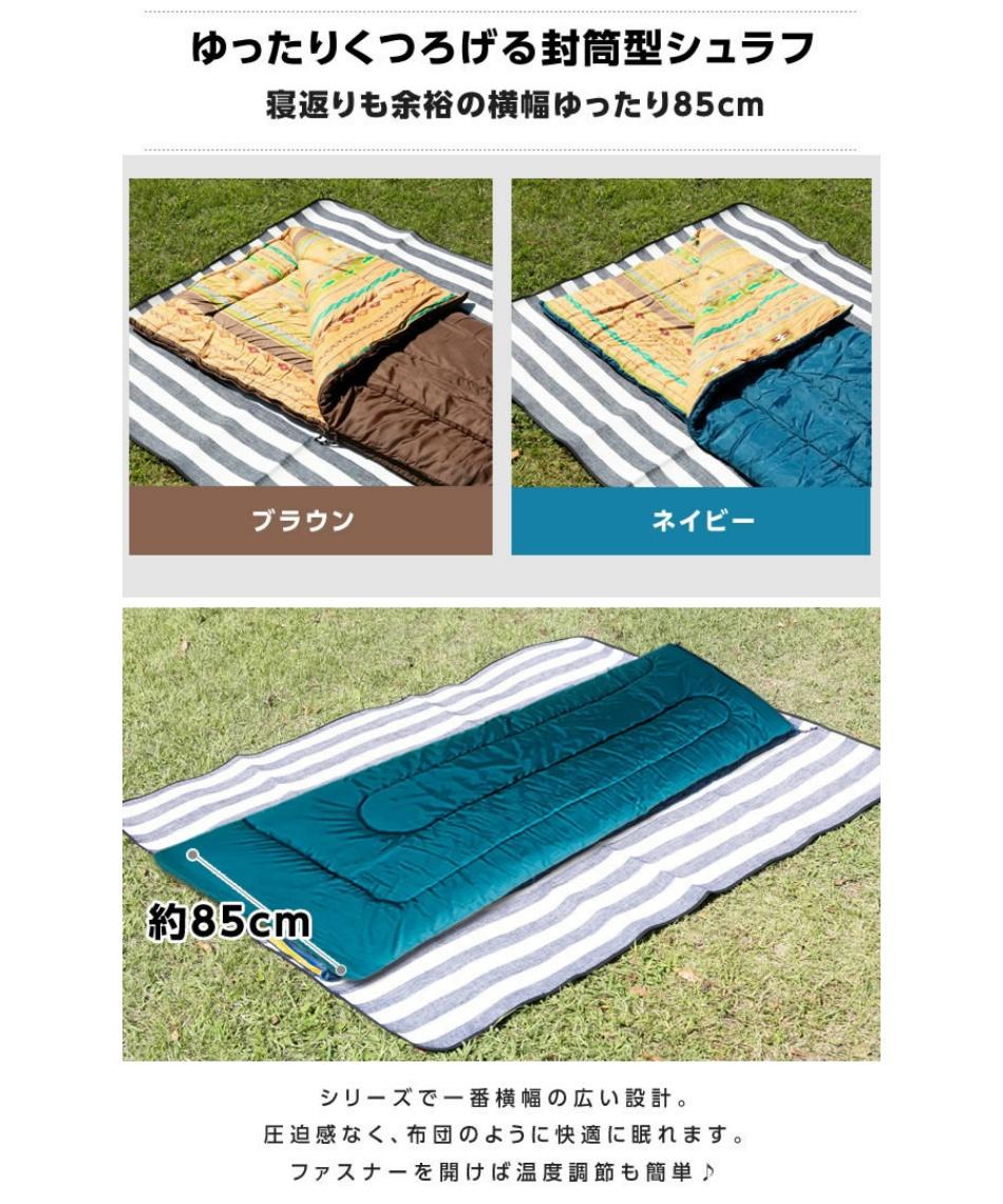 ビジョンピークス ( VISIONPEAKS ) 封筒型シュラフ コットンシュラフ6ワイド VP161001H01