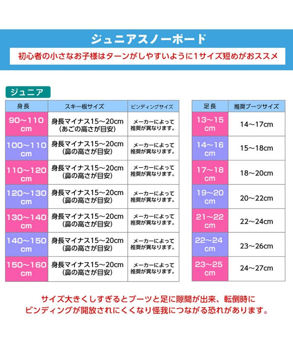 ツマ(ZUMA) スノーボード 板 OXIE Jr 【19-20 2020モデル】