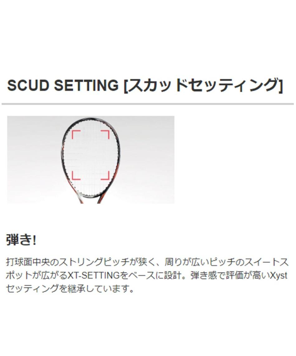 ミズノ(MIZUNO) ソフトテニスラケット 前衛向け SCUD 05-C スカッド05シー 63JTN05664