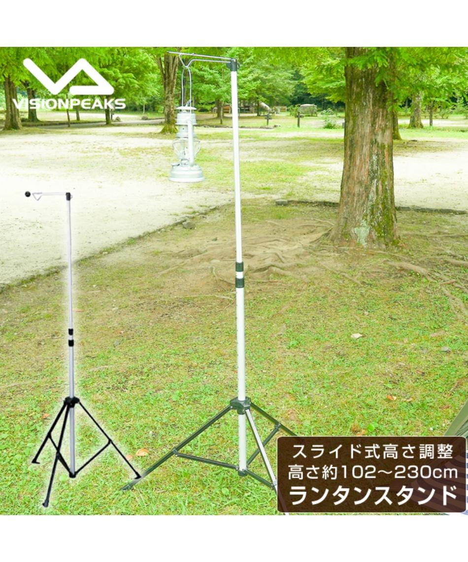 ビジョンピークス(VISIONPEAKS) ランタンスタンド 3本脚ランタンスタンド VP1659007