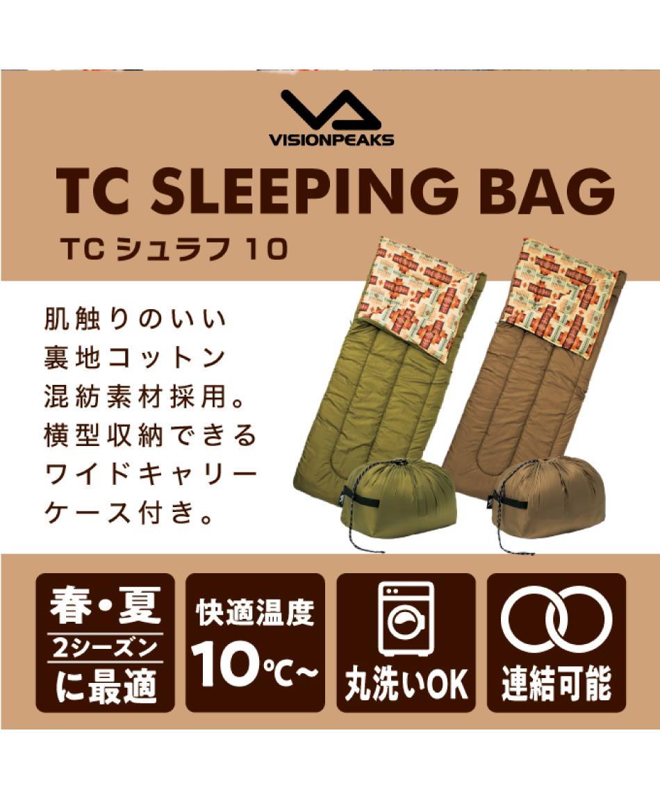 ビジョンピークス ( VISIONPEAKS ) 封筒型シュラフ TCシュラフ10 VP161001H02