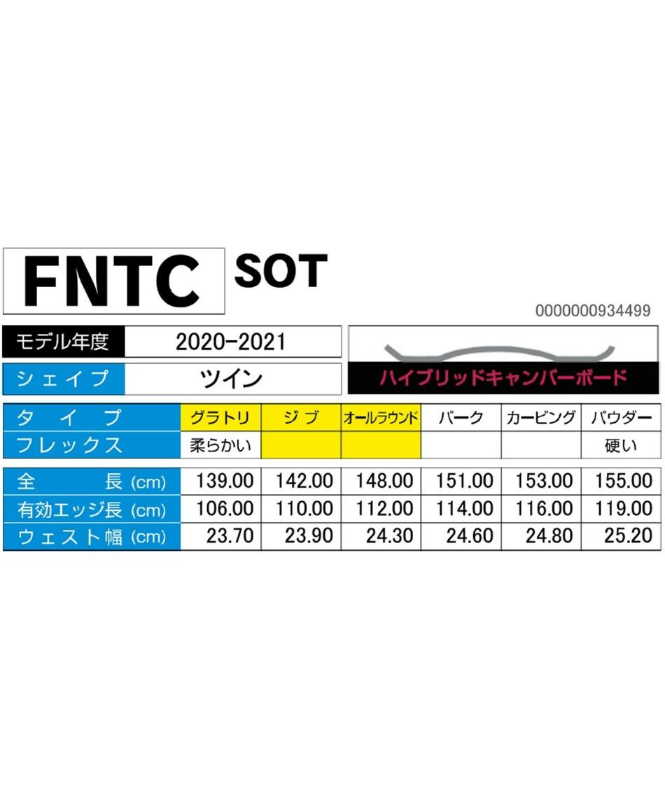 エフエヌティーシー(FNTC) スノーボード 板 ソット SOT 【20-21 2021モデル】