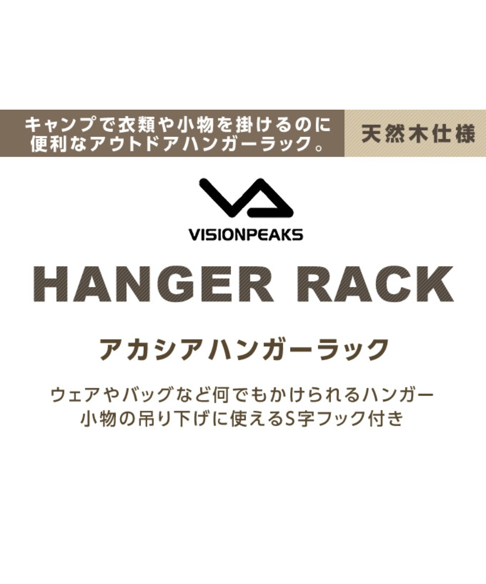 ビジョンピークス(VISIONPEAKS) ハンガーラック アカシアハンガーラック VP160409K01