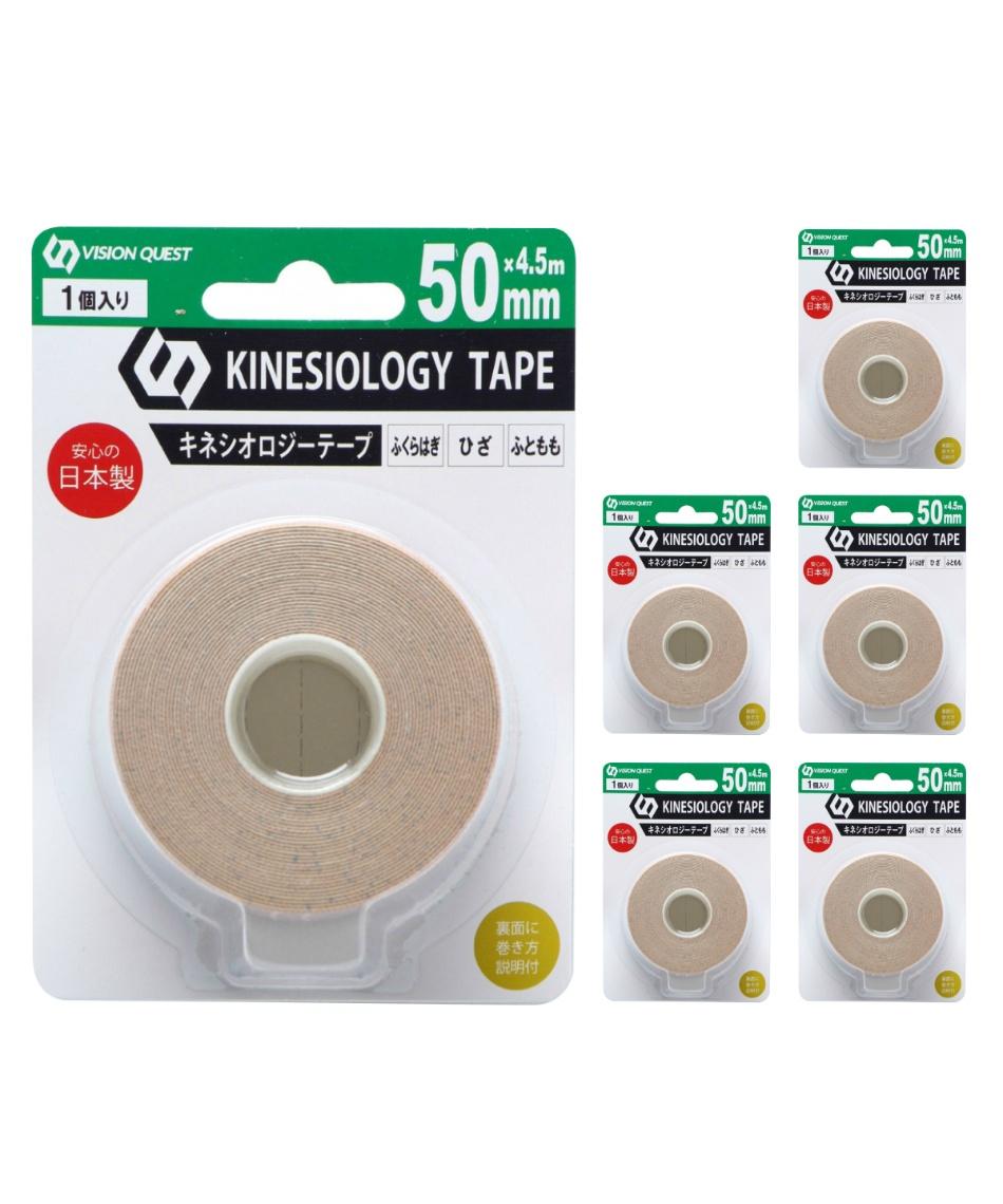 ビジョンクエスト(VISION QUEST) テーピング 伸縮 キネシオロジーテープ 50mm 4.5m VQ580201H10 6個セット 計27m