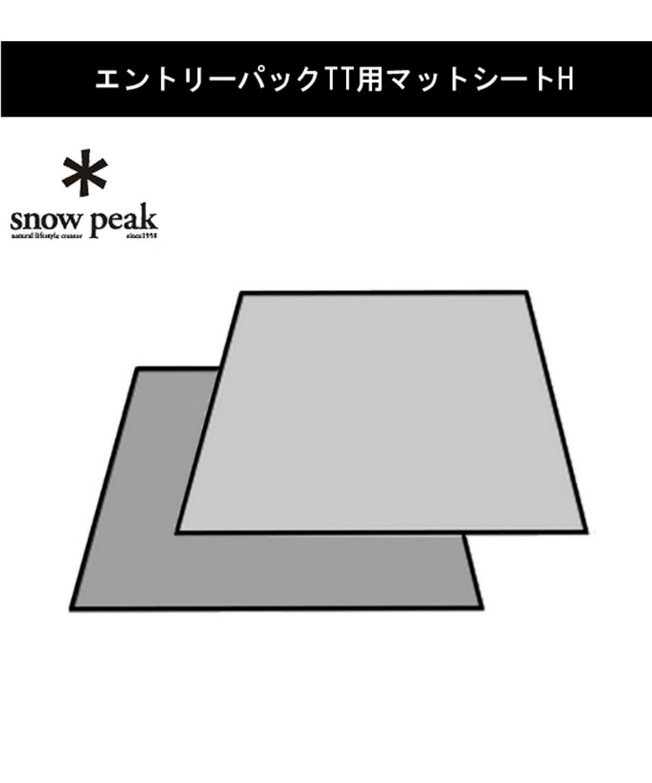 スノーピーク(snow peak) テント グランドシートセット エントリーパックTT+エントリーパックTT用マットシートH SET-250H+SET-250-1H