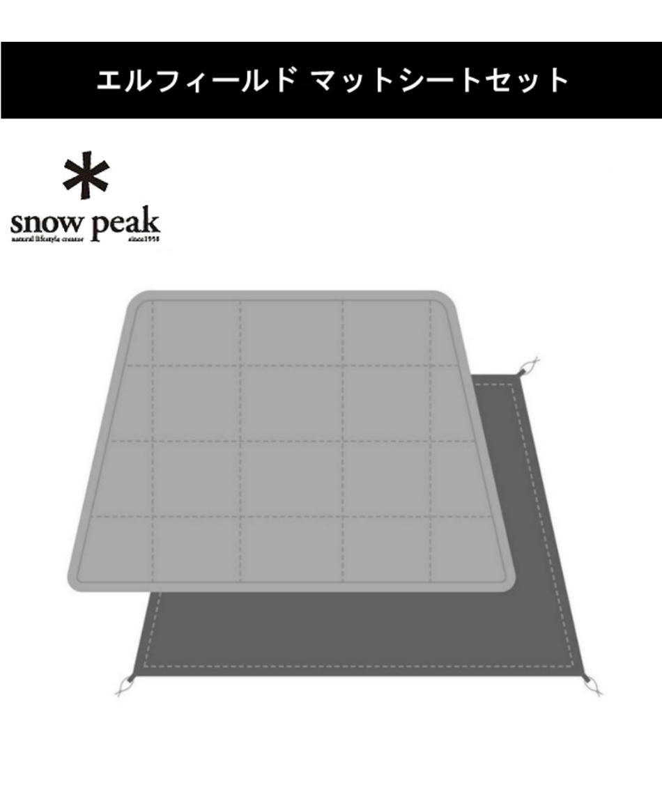 スノーピーク(snow peak) テント グランドシートセット エントリー2ルーム エルフィールド+マットシートセット TP-880+TP-880-1