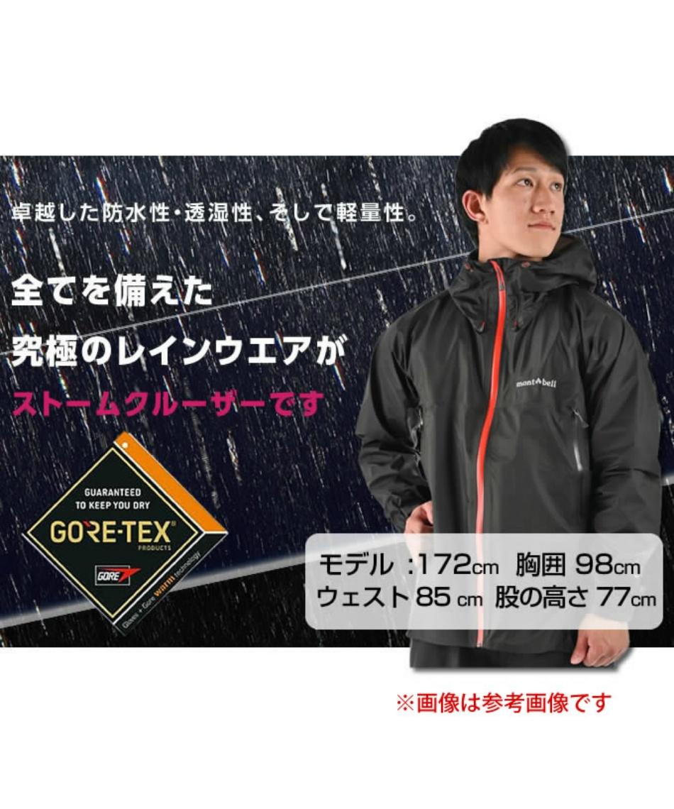レインウェア 上下セット ゴアテックス ストームクルーザージャケット + パンツ 1128615 DKTL+ 1128562 BK