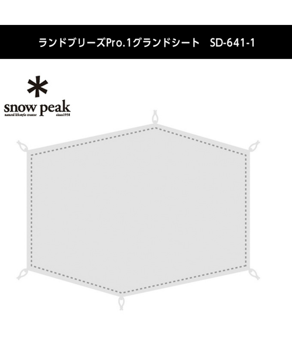 スノーピーク(snow peak) テント グランドシート マット3点セット ランドブリーズPro.1 SD-641+TM-641+SD-641-1