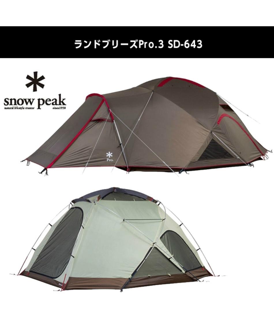 スノーピーク(snow peak) テント グランドシート マット3点セット ランドブリーズPro.4 SD-644+SD-644-1+TM-644