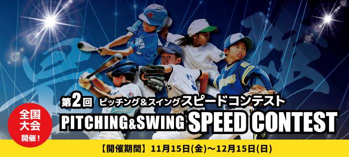 【第2回ピッチング&スイングスピードコンテスト】11/15(金)から全国30店舗で開催!