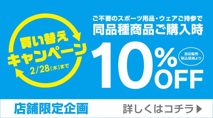 【店舗限定】新生活応援!買い替え10%OFFキャンペーン【2/28(木)まで】