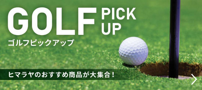 ゴルフのおすすめ特集
