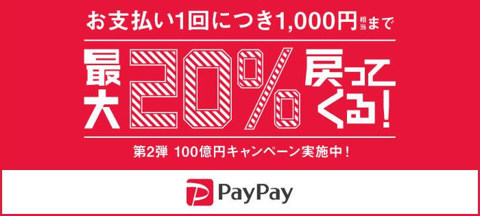 【ヒマラヤのお店でPayPay利用可能になりました!100億円キャンペーンも実施中!【5/31(金)まで。又は100億円に達した場合】