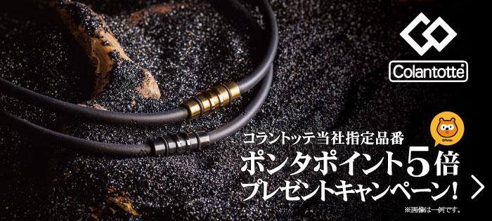 【6/30(日)まで】コラントッテ磁気ネックレス ポンタポイント5倍キャンペーン実施中!